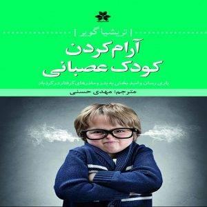 کنترل عصبانیت کودک