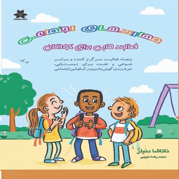 مهارت های اجتماعی (فعالیت هایی برای کودکان)