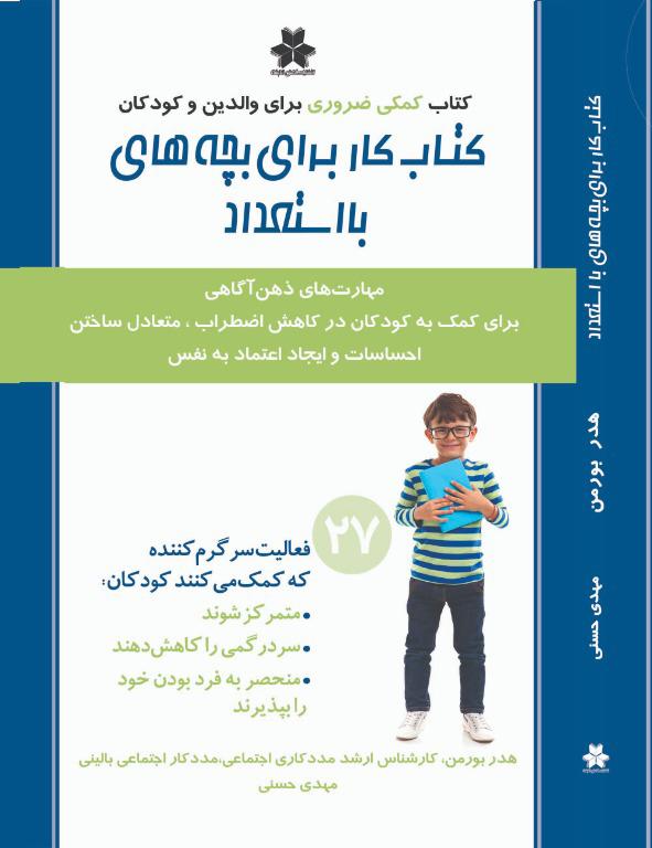 کتاب کار برای کودکان با استعداد
